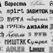 Дизайнер шрифта
