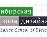 Сибирская Школа Дизайна